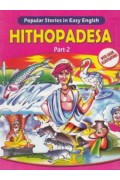 Hithopadesa  Part -2